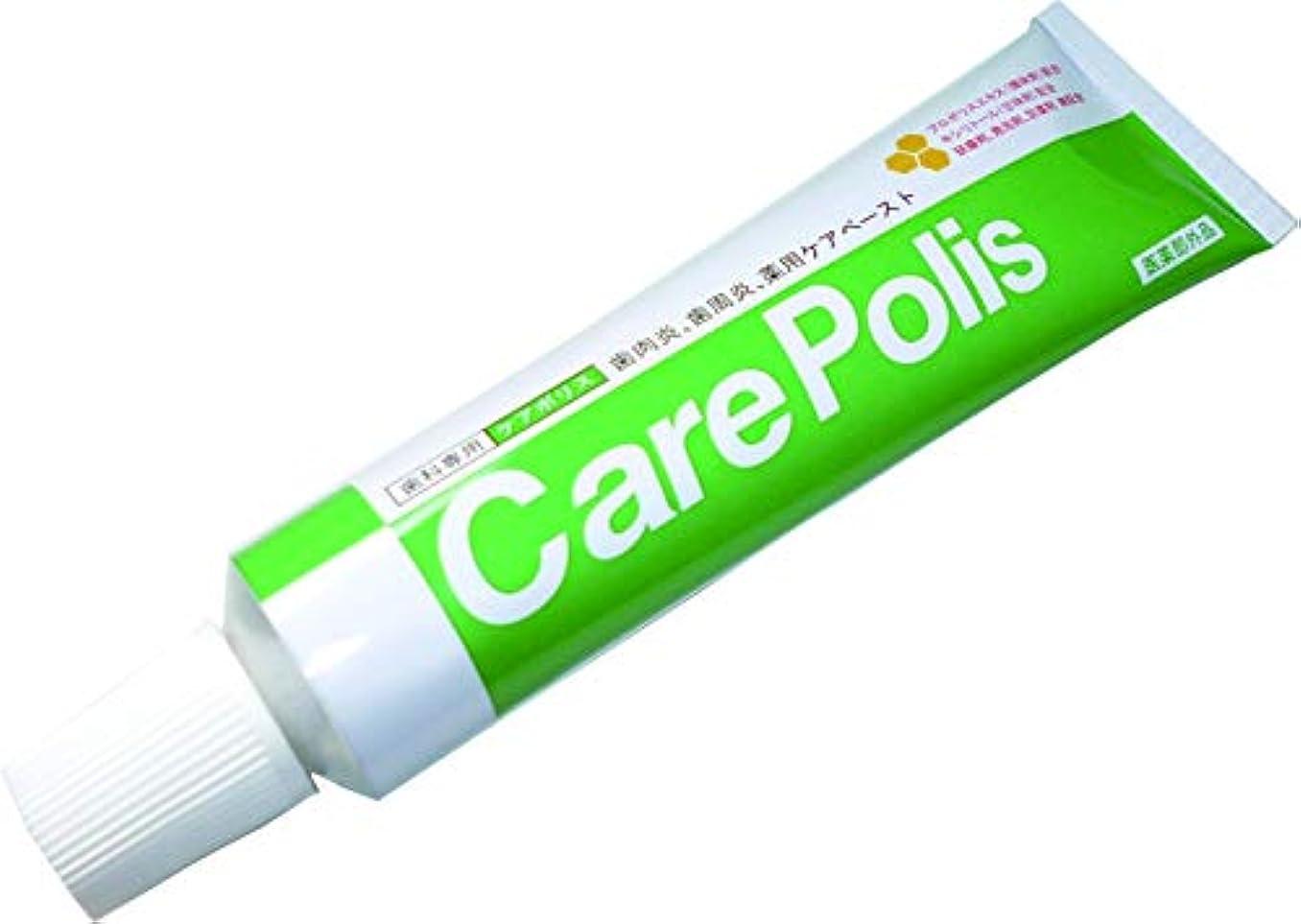 トライアスリートびっくりレインコート薬用歯磨 ケアポリス 75g 医薬部外品