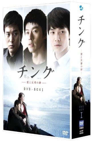 チング~愛と友情の絆~ DVD BOX I