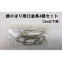 口金具 鯉のぼり用 4個セット 小型鯉のぼり