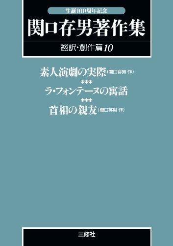 関口存男著作集(翻訳・創作篇10)POD版 ( )