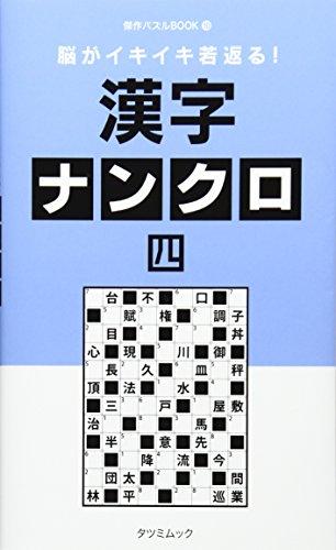 脳がイキイキ若返る!  漢字ナンクロ四 (タツミムック)
