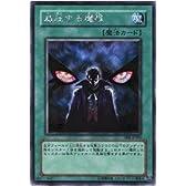 遊戯王カード 威圧する魔眼 PP8-JP005SCR_WK