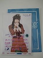譜久村聖  モーニング娘。'18 演劇女子部「ファラオの墓蛇王・スネフェル」 コレクション生写真