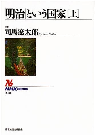 「明治」という国家〔上〕 (NHKブックス)の詳細を見る