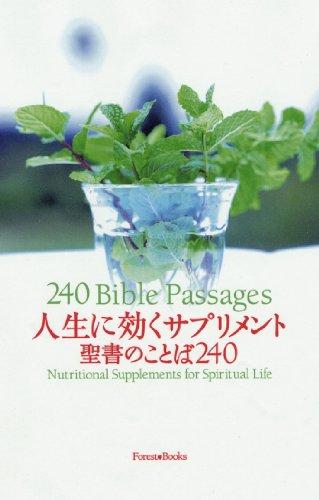人生に効くサプリメント—聖書のことば240 (Big Box, Little Box)