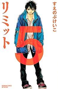 リミット(5) (別冊フレンドコミックス)
