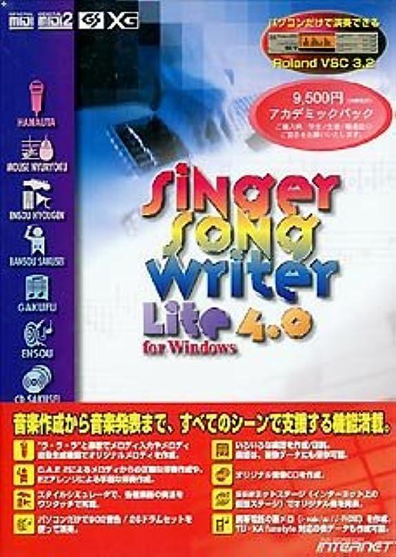 麻痺贅沢生理SINGER SONG WRITER LITE 4.0 FOR WINDOWS アカデミック版