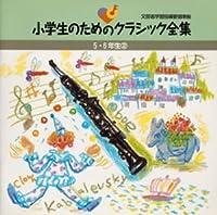 小学生のためのクラシック全集 5・6年生2