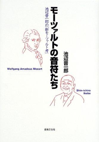 モーツァルトの音符たち—池辺晋一郎の「新モーツァルト考」