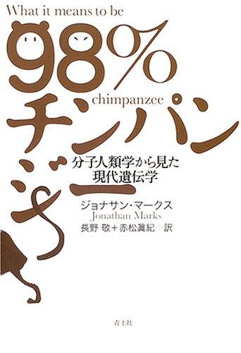 98%チンパンジー―分子人類学から見た現代遺伝学