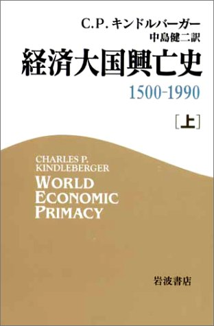 経済大国興亡史 1500-1990 <上>の詳細を見る