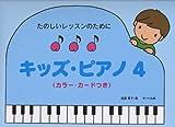たのしいレッスンのために キッズ・ピアノ 4 《カラー・カード付》