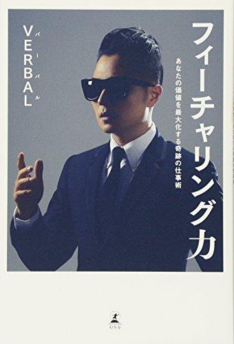 加藤ミリヤ【Baby I See You feat.VERBAL(m-flo)】歌詞の意味を考察!の画像