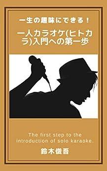 [鈴木俊吾]の一生の趣味にできる!一人カラオケ(ヒトカラ)入門への第一歩