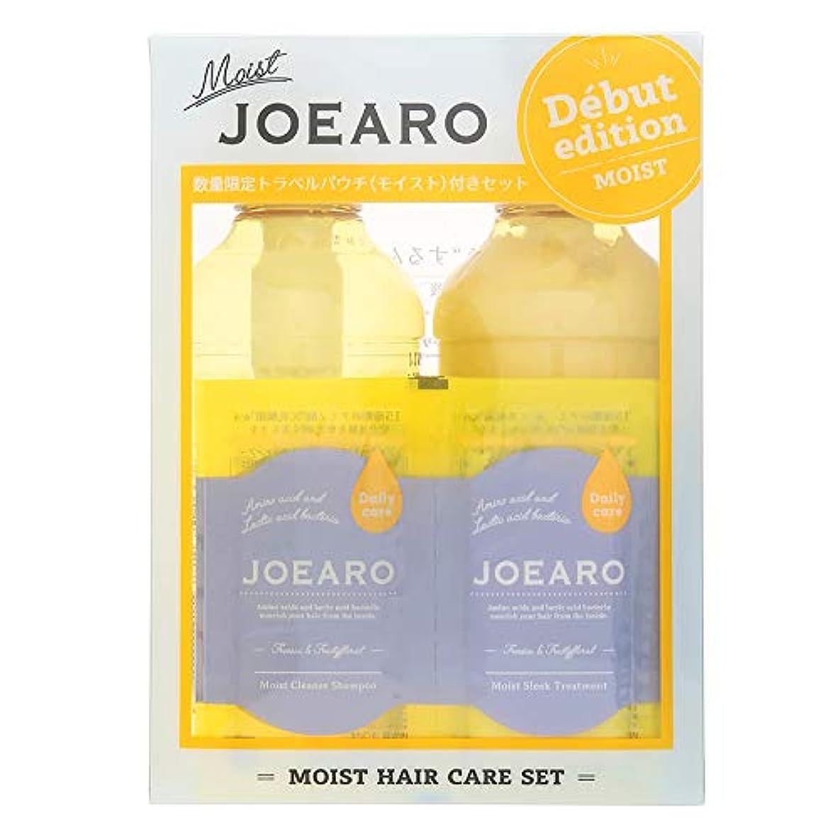 酸っぱい組立抽出JOEARO(ジョアーロ) JOEARO ジョアーロ シャンプー&トリートメント &ltMoist/モイスト> 数量限定トラベルパウチ付きセット 乳酸菌アミノ酸シャンプー 480ml×2+3回分トラベルパウチ付き