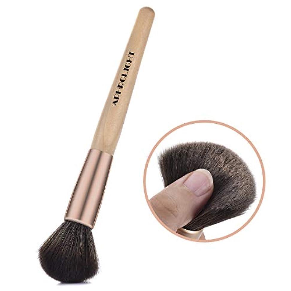 毎週食べるフォークAphrolight メイクブラシ ファンデーションブラシ フェイスブラシ パウダーブラシ チークブラシ 化粧筆 メイク道具 高級繊維毛 お肌に優しい