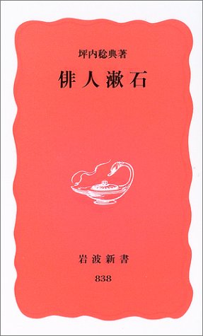 俳人漱石 (岩波新書)の詳細を見る