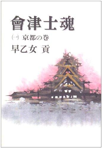 会津士魂 (1)の詳細を見る