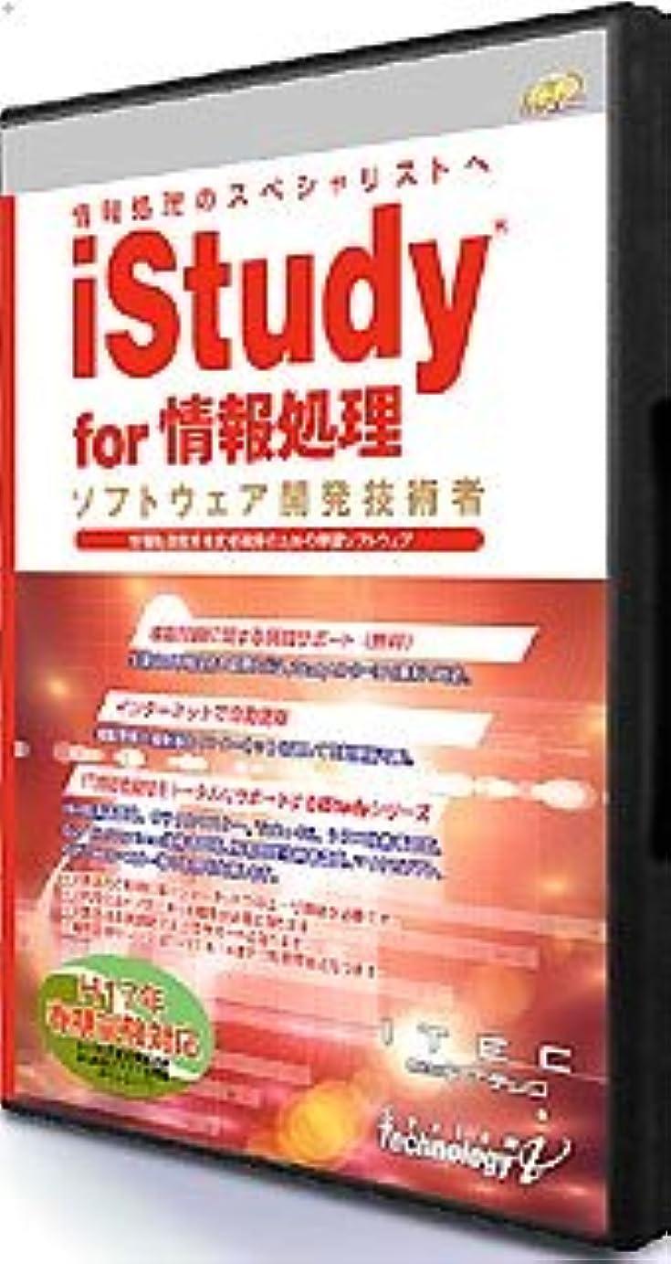 計画的過半数叱るiStudy for 情報処理 ソフトウェア開発技術者 平成17年春期
