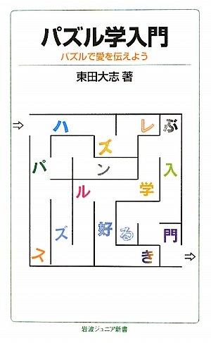 パズル学入門――パズルで愛を伝えよう (岩波ジュニア新書)の詳細を見る