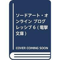 ソードアート・オンライン プログレッシブ6 (電撃文庫)