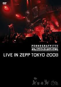 """""""ポルノグラフィティがやってきた"""" LIVE IN ZEPP TOKYO 2008 [DVD]"""