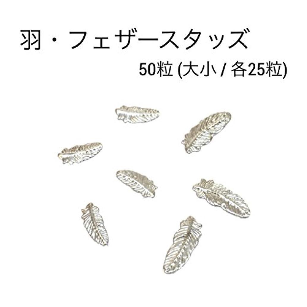 羽?フェザースタッズ シルバー50粒/(大.小/各25粒)