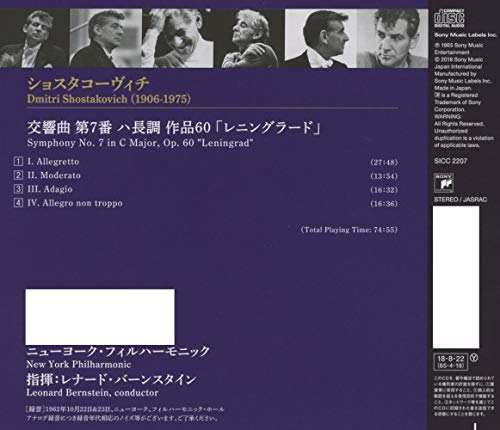ショスタコーヴィチ:交響曲第7番「レニングラード」(期間生産限定盤)