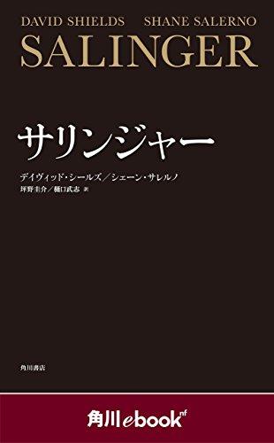 サリンジャー (角川ebook nf) (角川ebook nf)