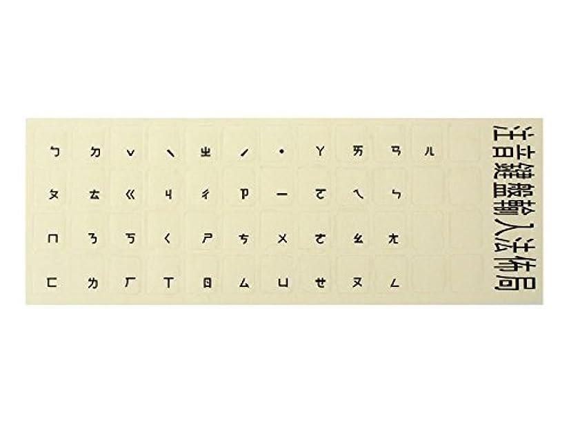 用語集ピース音台湾式中国語 台湾注音 キーボードシール ラベル マット#クリア+黒文字