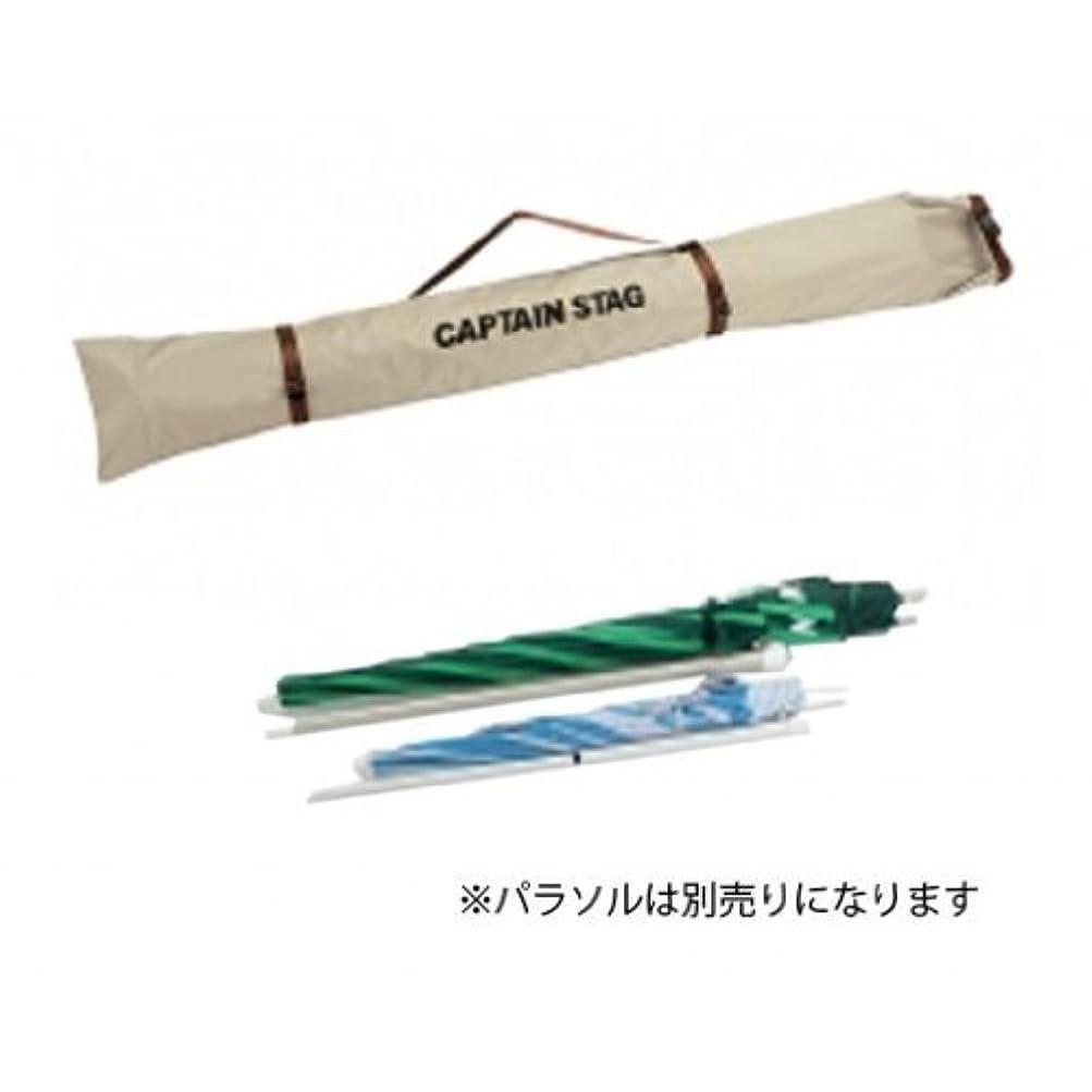 光冷酷な強風キャプテンスタッグ(CAPTAIN STAG) パラソル CS パラソルキャリーバッグ M-1702