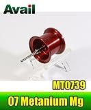 07メタニウムMg用 軽量浅溝スプール Avail Microcast Spool MT0739 (溝深さ3.9mm) レッド