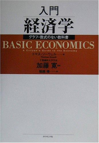 入門経済学―グラフ・数式のない教科書の詳細を見る