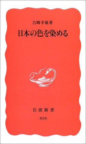 日本の色を染める (岩波新書)の詳細を見る