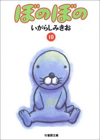 ぼのぼの (10) (竹書房文庫)