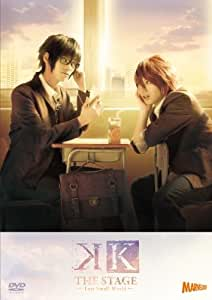 舞台「K -Lost Small World-」(DVD)