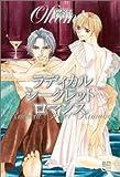 ラディカルシークレットロマンス / 桜海 のシリーズ情報を見る