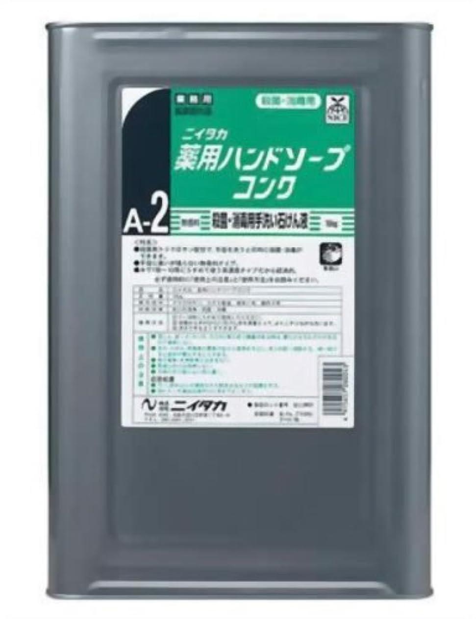 フェミニン月面配管工業務用 ニイタカ 薬用ハンドソープ コンク 18kg