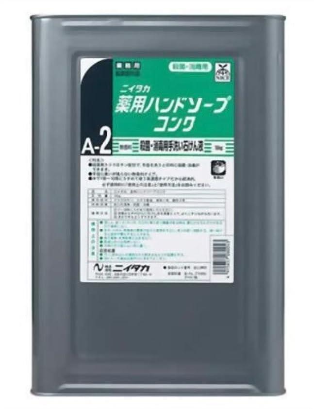 可愛いランデブー圧力業務用 ニイタカ 薬用ハンドソープ コンク 18kg