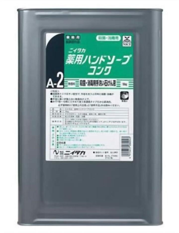 哀れな交通暗黙業務用 ニイタカ 薬用ハンドソープ コンク 18kg