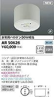 コイズミ照明/非常灯 AR50626