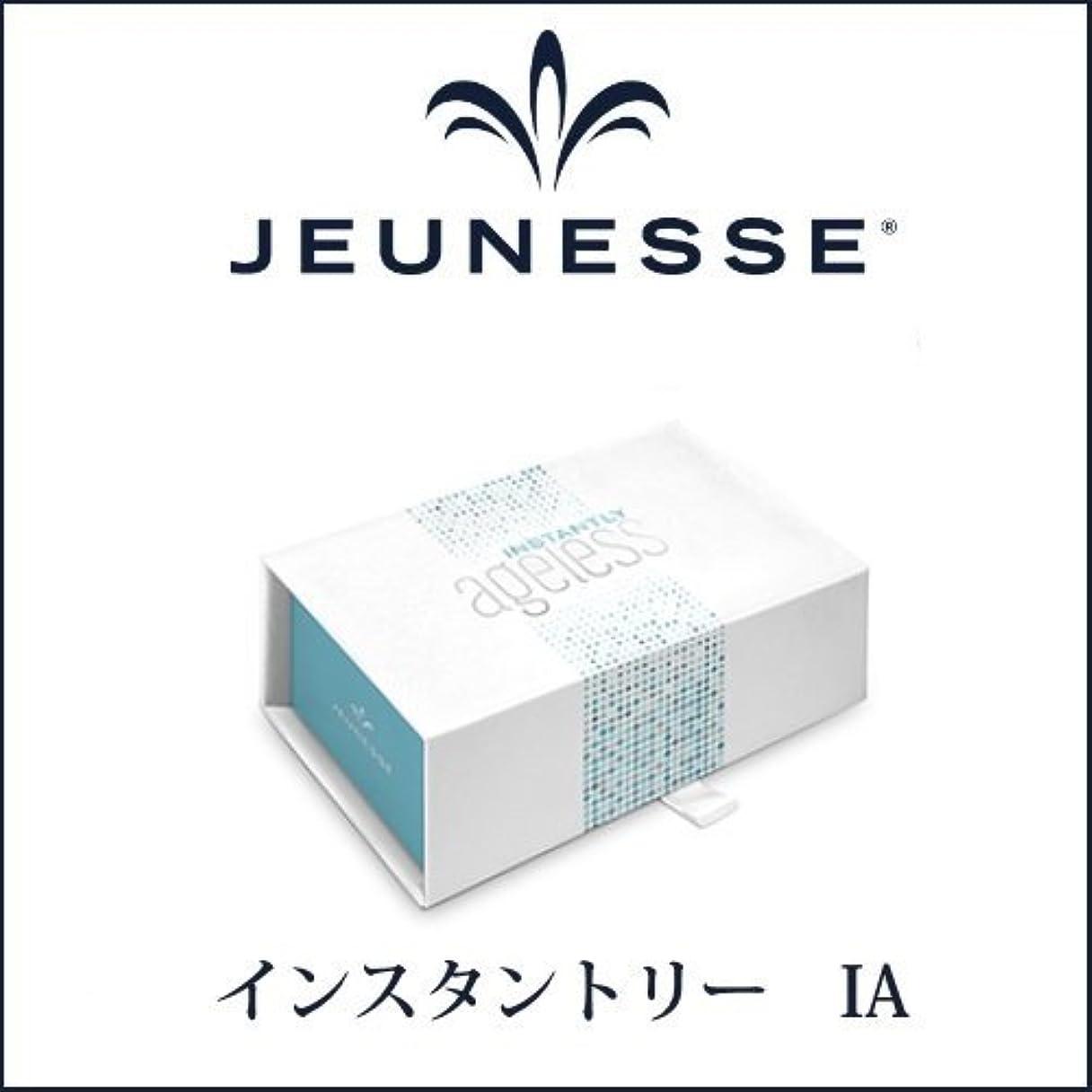 スワップ拡大する等しいジュネスグローバル インスタントリー IA 50包入り ルミネス化粧品 ageless