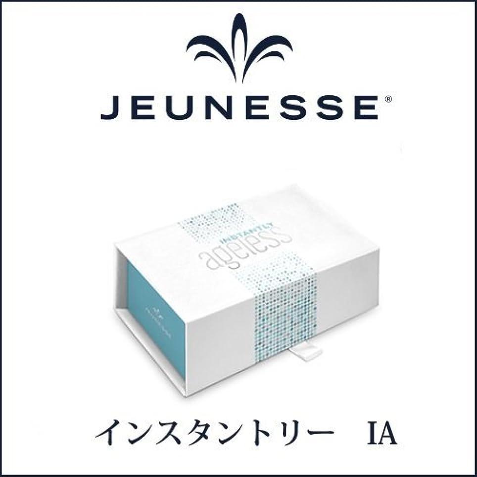 のぞき穴代表する出版ジュネスグローバル インスタントリー IA 50包入り ルミネス化粧品 ageless