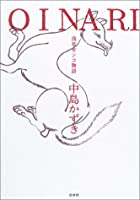 OINARI―浅草ギンコ物語