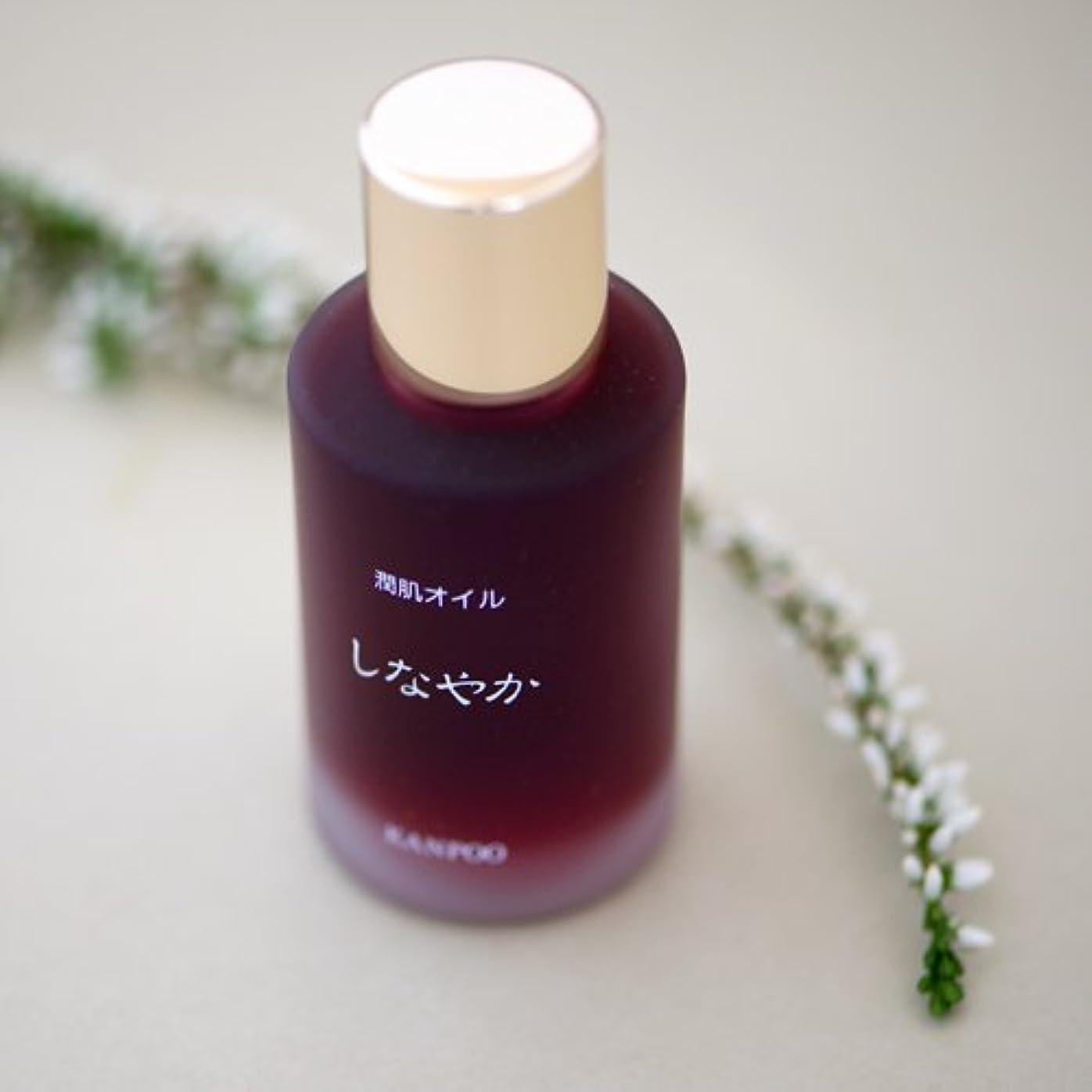 取り囲む市の花バイアス漢萌(KANPOO) ニッポンの手造り美容オイル(しなやか) 30ml