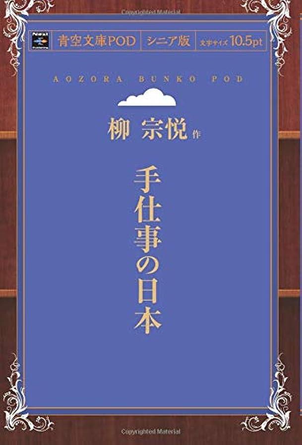 手仕事の日本 (青空文庫POD(シニア版))