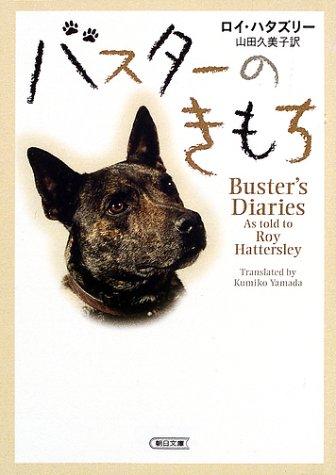 バスターのきもち (朝日文庫)
