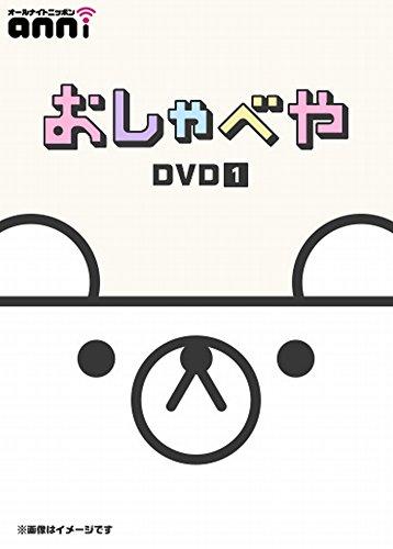 (仮)オールナイトニッポンi おしゃべやDVD 第一巻