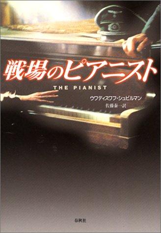 戦場のピアニストの詳細を見る
