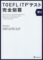 TOEFL ITPテスト完全制覇